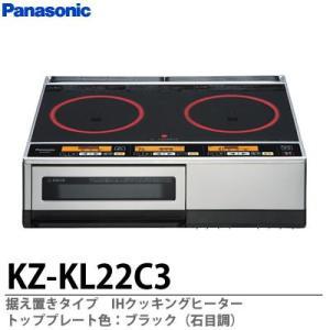 【Panasonic】 IHクッキングヒーター  据え置きタイプ  KZ-KL22C3|lumiere10