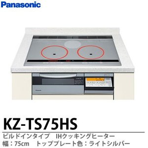 【Panasonic】 IHクッキングヒーター  ビルドインタイプ  KZ-TS75HS lumiere10