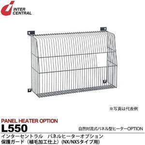【インターセントラル】 パネルヒーターオプション 保護ガード(植毛加工仕上) NX/NXSタイプ用 L550|lumiere10