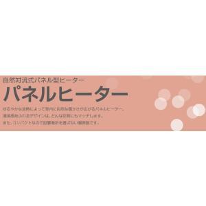 【インターセントラル】 パネルヒーターオプション 保護ガード(植毛加工仕上) NY/NYSタイプ用 L740|lumiere10|02