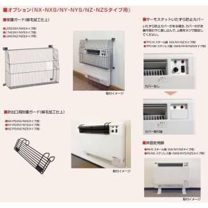 【インターセントラル】 パネルヒーターオプション 保護ガード(植毛加工仕上) NY/NYSタイプ用 L740|lumiere10|05