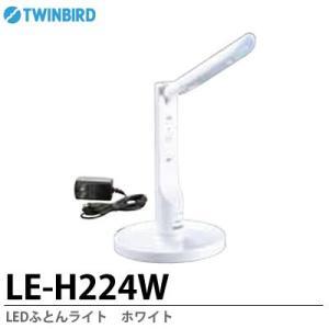 【TWINBIRD】LEDふとんライト ホワイト LE-H224W|lumiere10