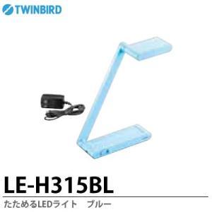 【TWINBIRD】たためるLEDライト ブルー LE-H315BL|lumiere10