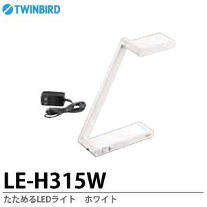 【TWINBIRD】たためるLEDライト ピンク LE-H315P|lumiere10