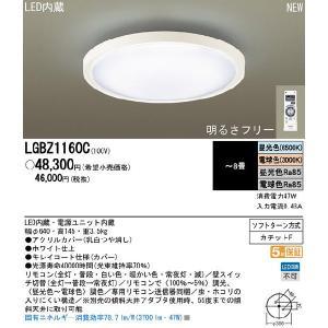 【Panasonic】パナソニック LED照明 EVERLEDS LEDシーリングライト リモコン調光・リモコン調色タイプ 畳数:〜8畳 リモコン:HK9478 LGBZ1160C|lumiere10