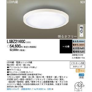 【Panasonic】パナソニック LED照明 EVERLEDS LEDシーリングライト リモコン調光・調色タイプ 畳数:〜10畳 リモコン:HK9478 LGBZ2160C|lumiere10