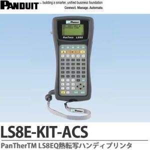 【PANDUIT】 PanTherTM    熱転写ハンディプリンタ   電源アダプタキット   LS8E-KIT-ACS|lumiere10
