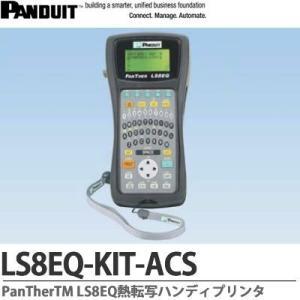 【PANDUIT】 PanTherTM   熱転写ハンディプリンタ   電源アダプタキット   QWERTYキータイプ   LS8EQ-KIT-ACS|lumiere10