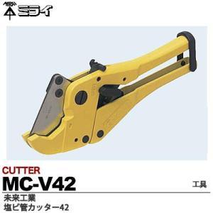 【未来工業】塩ビ管カッターゴムグリップ  MC-V42|lumiere10