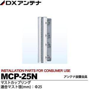 【DXアンテナ】 アンテナ設置金具  マストカップリング  適合マスト径:Φ25  MCP-25N|lumiere10