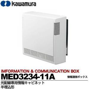 【カワムラ】 光配線専用情報キャビネット・半埋込形    MED 3234-11A|lumiere10