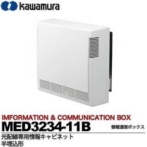 【カワムラ】 光配線専用情報キャビネット・半埋込形  MED 3234-11B|lumiere10
