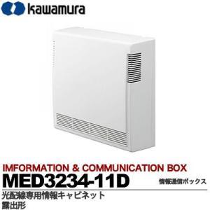 【カワムラ】  光配線専用情報キャビネット   MED 3234-11D|lumiere10