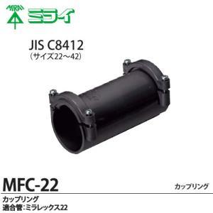 【未来工業】大口径可とう管付属品 カップリング MFC-22|lumiere10