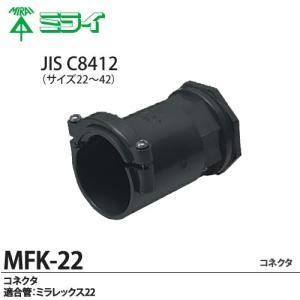 【未来工業】大口径可とう管付属品 コネクタ MFK-22|lumiere10