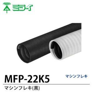 【未来工業】 マシンフレキ(黒)    MFP-22K5   切り売り(m単位、1〜50mまで)|lumiere10