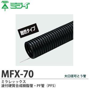 【未来工業】 ミラレックス 波付合成樹脂管・PF管(PFS)タイプ−25 管内径:70mm 外形:81mm MFX-70 切り売り(m単位・50mまで)|lumiere10