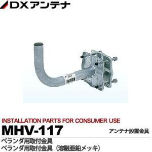 【DXアンテナ】 BS/CSアンテナ設置金具   ベランダ用取付金具(溶融亜鉛メッキ)  MHV-117|lumiere10