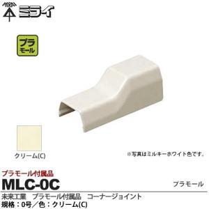 【未来工業】ミライ プラモール付属品 コーナージョイント 規格:0号 色:クリーム MLC-0C|lumiere10