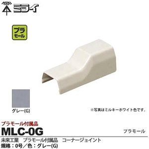 【未来工業】 ミライ プラモール付属品 コーナージョイント 規格:0号 色:グレー MLC-0G|lumiere10