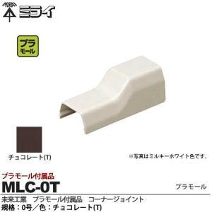 【未来工業】 ミライ プラモール付属品 コーナージョイント 規格:0号 色:チョコレート MLC-0T|lumiere10