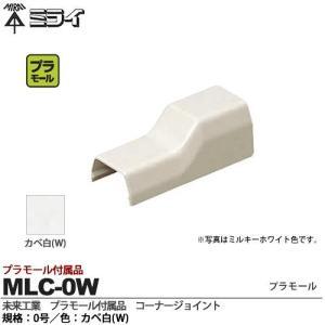 【未来工業】 ミライ プラモール付属品 コーナージョイント 規格:0号 色:カベ白 MLC-0W|lumiere10