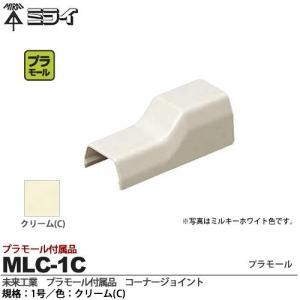 【未来工業】 ミライ プラモール付属品 コーナージョイント 規格:1号 色:クリーム MLC-1C|lumiere10