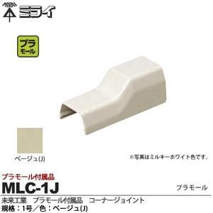 【未来工業】 ミライ プラモール付属品 コーナージョイント 規格:1号 色:ベージュ MLC-1J|lumiere10
