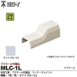 【未来工業】 ミライ プラモール付属品 コーナージョイント 規格:1号 色:ライトブルー MLC-1L|lumiere10