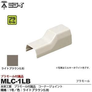 【未来工業】 ミライ プラモール付属品 コーナージョイント 規格:1号 色:ライトブラウン MLC-1LB|lumiere10