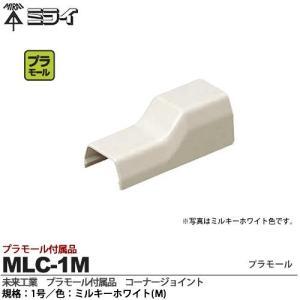 【未来工業】 ミライ プラモール付属品 コーナージョイント 規格:1号 色:ミルキーホワイト MLC-1M|lumiere10