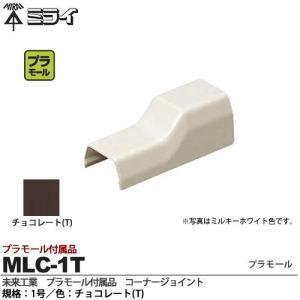 【未来工業】 ミライ プラモール付属品 コーナージョイント 規格:1号 色:チョコレート MLC-1T|lumiere10