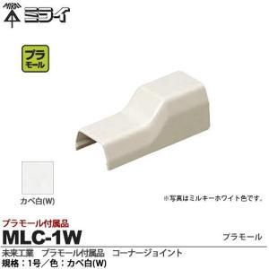 【未来工業】 ミライ プラモール付属品 コーナージョイント 規格:1号 色:カベ白 MLC-1W|lumiere10