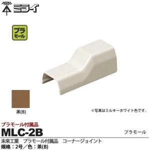 【未来工業】 ミライ プラモール付属品 コーナージョイント 規格:2号 色:茶 MLC-2B|lumiere10