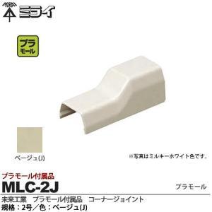 【未来工業】 ミライ プラモール付属品 コーナージョイント 規格:2号 色:ベージュ MLC-2J|lumiere10