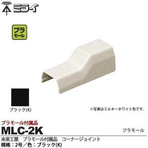 【未来工業】 ミライ プラモール付属品 コーナージョイント 規格:2号 色:ブラック MLC-2K|lumiere10