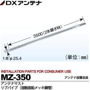 【DXアンテア】アンテナ設置金具   アンテナマスト     リブパイプ(溶融亜鉛メッキ鋼管)質量(kg):2.2kg差込み2本継ぎ   MZ-350|lumiere10