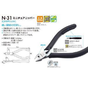 【HOZAN】 ミニチュアニッパー N-31|lumiere10