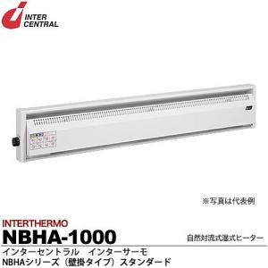 【インターセントラル】インターサーモ 自然対流式湿式ヒーター NBHAシリーズ(壁掛タイプ) NBHA-1000|lumiere10
