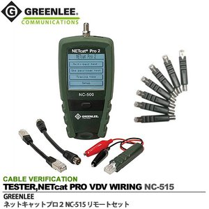 【GREENLEE】ネットキャットプロ2リモートセット LAN配線測定器 グッドマン 正規輸入品 TESTER, NETcat PRO VDV WIRING NC-515 REMOTE KIT|lumiere10