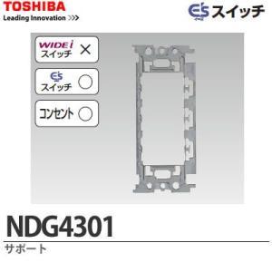 【TOSHIBA】 E'sスイッチ サポート NDG4301|lumiere10