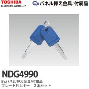 【TOSHIBA】 E's パネル押え金具/付属品  プレート外しキー  NDG4990|lumiere10