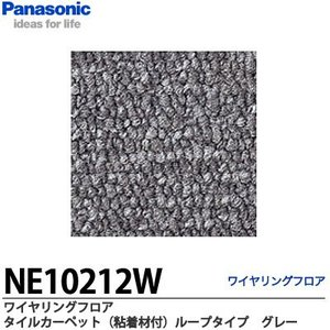 【Panasonic】 ワイヤリングフロア   タイルカーペット(粘着剤付)ループタイプ   グレー   NE10212W   1枚|lumiere10