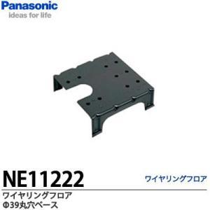 <BR>【Panasonic】<BR>ワイヤリングフロア<BR>床用アウトレット固定ベース<BR>Φ39<BR>NE11222|lumiere10