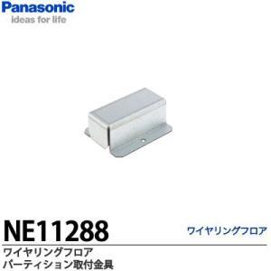 <BR>【Panasonic】<BR>ワイヤリングフロア<BR>パーティション取付金具<BR>NE11288|lumiere10