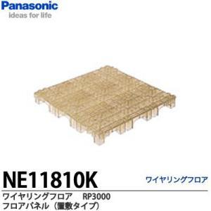 【Panasonic】 ワイヤリングフロア RP3000 フロアパネル 置敷タイプ NE11810K|lumiere10