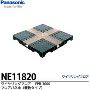 【Panasonic】 ワイヤリングフロア FPR3000  フロアパネル 置敷タイプ NE11820|lumiere10