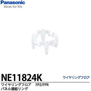 【Panasonic】 ワイヤリングフロア FP専用 RP3000使用不可 パネル連結リング NE11824K|lumiere10