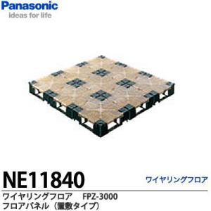 【Panasonic】ワイヤリングフロア PZ3000 フロアパネル 置敷タイプ NE11840|lumiere10