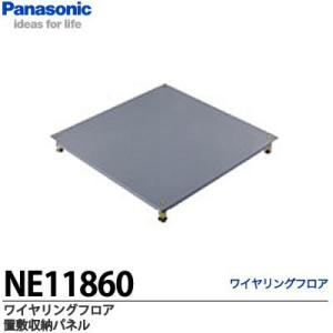 <BR>【Panasonic】<BR>ワイヤリングフロア<BR>置敷収納パネル<BR>NE11860|lumiere10